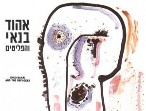 ehud-banay-vehaplitim_c