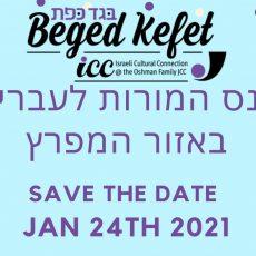 כל הפרטים על הכנס השנתי של בגד כפת למורות ומורי העברית